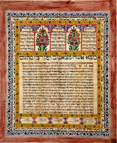 Marriage Contract, Herat, Afghanistan, 1867; groom: Joseph, son of Reuben; bride: Zipporah, daughter of Raphael. image