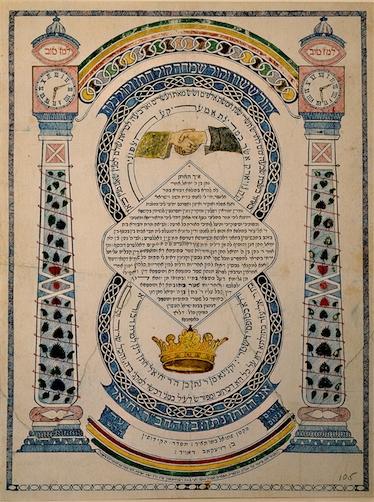 Marriage Contract, New York City, 1863; artist and calligrapher: Zemah Davidsohn; groom: Nathan, son of Jehiel; bride: Deborah, daughter of Eliezer image