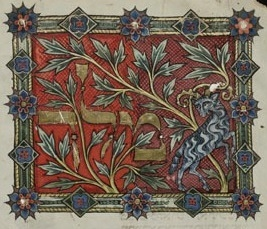 Detail of Tripartite Mahzor, Germany, early 14th century image