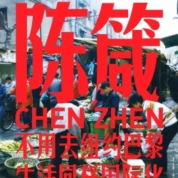 Chen Zhen: Without going to New York and Paris, life could be internationalized image