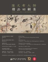 Chen Wen Hsi: A Retrospective image