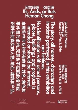 Heman Chong: Ifs, Ands, or Buts image