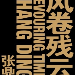 RAM HIGHLIGHT 2016 Zhang Ding: Devouring Time image