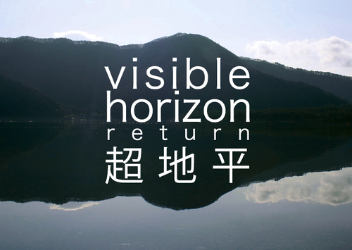 visible horizon return image
