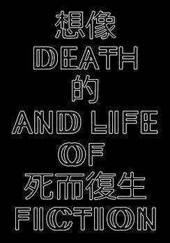 Modern Monsters / Death and Life of Fiction image