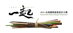 Taiwan International Design Competition image