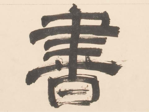 Out of Character: Decoding Chinese Calligraphy—Selections from the Collection of Akiko Yamazaki and Jerry Yang image