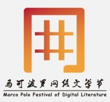 The Marco Polo Festival of Digital Literature image
