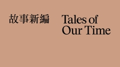 Tales of Our Time image