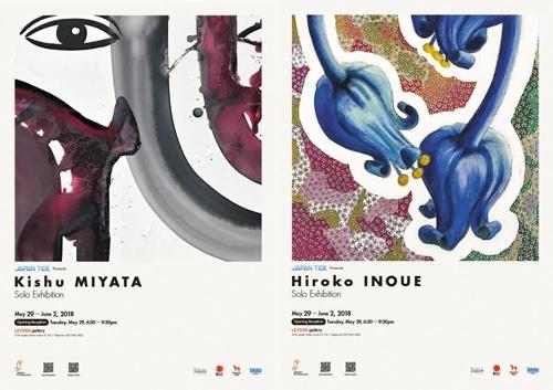 Private View: Japan Tide Presents Hiroko Inoue | Kishu Miyata image