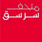 The Sursock Museum logo