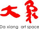 Da Xiang Art Space logo